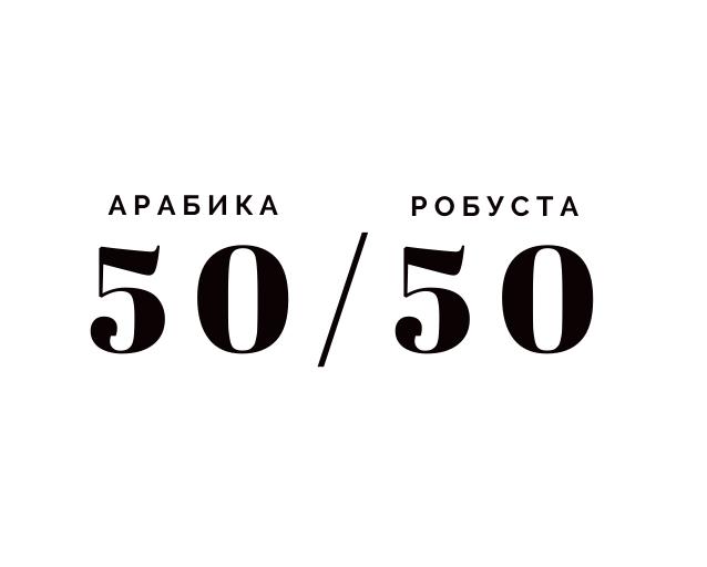 Свежий Кофе 50% Арабика  Робуста 50%